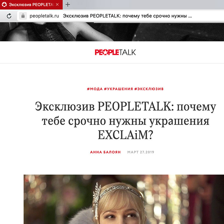 Интервью в People Talk